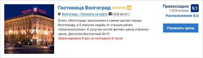 Проверить наличие мест в гостинице Волгоград