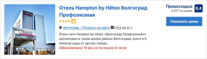 Проверить наличие мест в отеле Hampton by Hilton Волгоград Профсоюзная