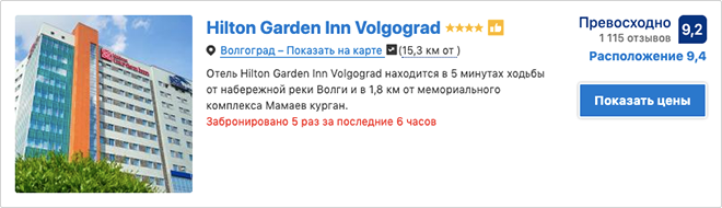 Проверить наличие мест в отеле Hilton Garden Inn Volgograd